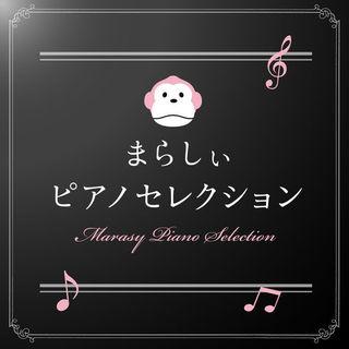 まらしぃ ピアノセレクション